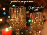 Честита Нова 2013-таГодина!